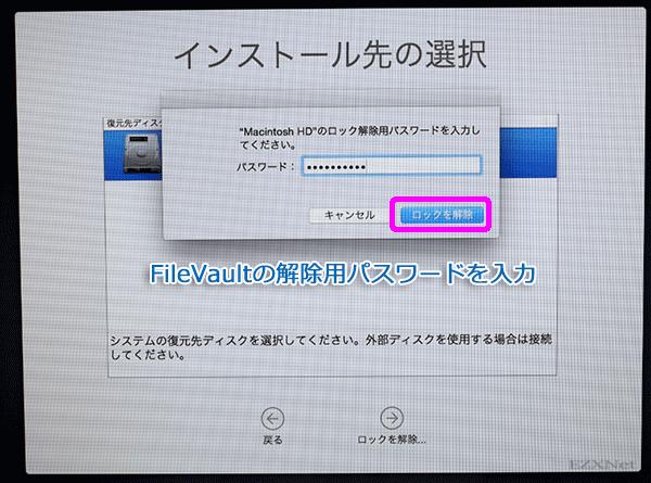 Yosemiteをインストールしたディスクを消去して復元するにはFile Vaultのディスクのロック機能がかかっていますのでパスワードを入力してディスクのロックを解除します。