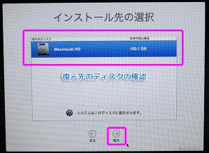 復元先のディスクを確認して「復元」をクリックします。