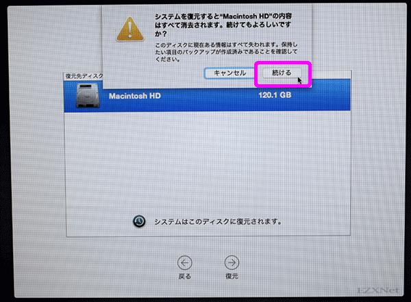 システムの復元を実行するとディスクの内容が全て消去されますという内容の確認画面が表示されます。「続ける」を選択します。