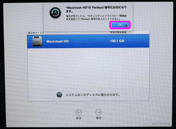 File Vaultの暗号化機能が切状態になります