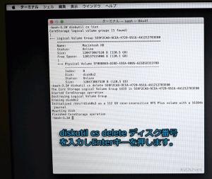 diskutil cs delete ディスク番号でディスクの消去を行います。