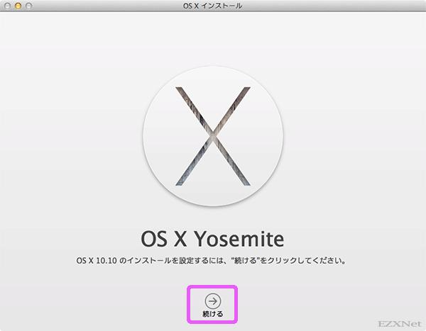 続けるをクリックしてYosemiteのインストールを進めます。