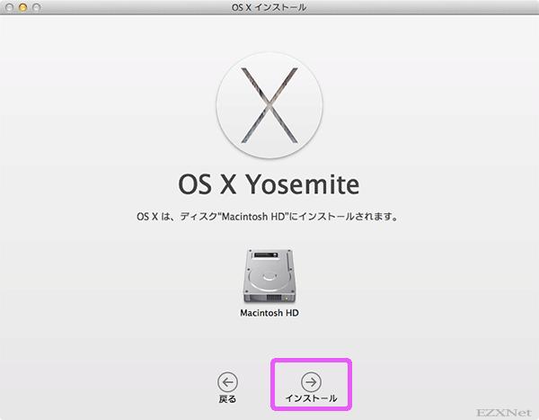 OS X Yosemiteのインストール先のディスクを確認します。