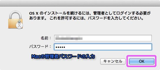 管理者アカウントとパスワード入力