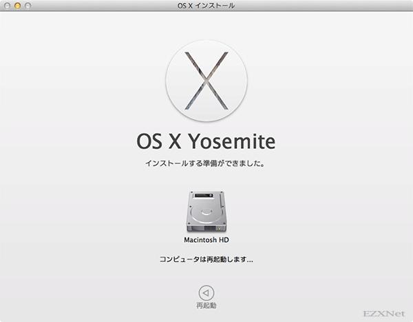 OS X Yosemiteの準備ができたら再起動を進めます。