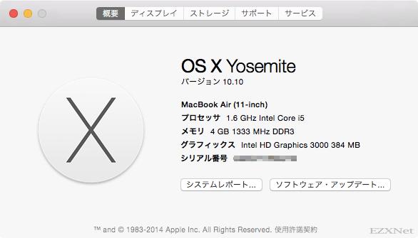 このMacについてを開くとMacのバージョン確認が可能です