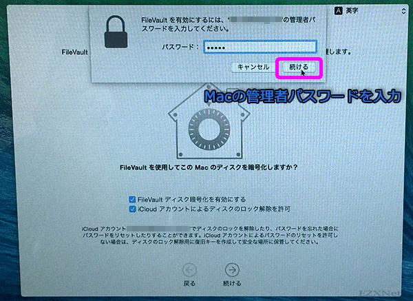 FileVaultの機能を有効にするためMacの管理者パスワードを入力します。