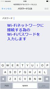 iphone_wif_password
