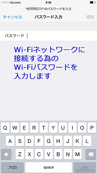 アクセスポイントに設定されているWi-Fiネットワークに接続する為のパスワードを入力します。