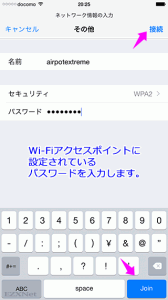 wifi_type_pass