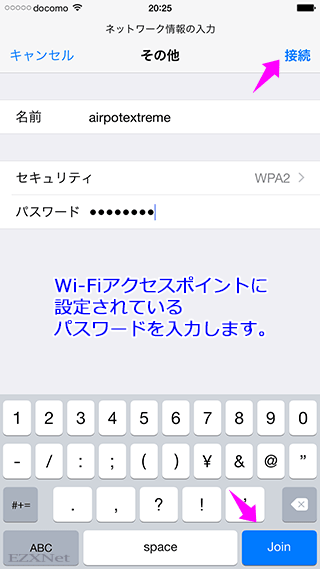 アクセスポイントに設定されているWi-Fiネットワークに接続する為のパスワードを入力して、右上の「接続」またはキーボードの「Join」をタップします。