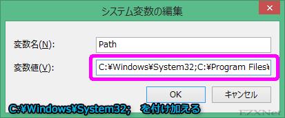 「変数値」の値の頭に「C:¥Windows¥System32;」を付け加え「OK」ボタンをクリックします
