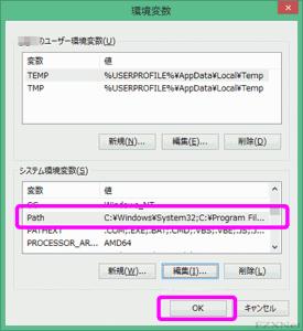 「システム環境変数」の値が変更されていることを確認してOKをクリックします