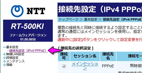 左メニューから「基本設定」>「接続先設定(IPv4 PPPoE)」を選択します