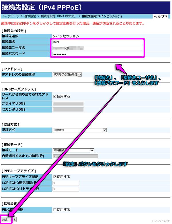「接続先ユーザ名」と「接続パスワード」にインターネットサービスプロバイダから発行される情報を入力します。