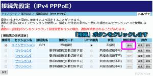 「接続」ボタンをクリックしPPPoE接続を実行します。
