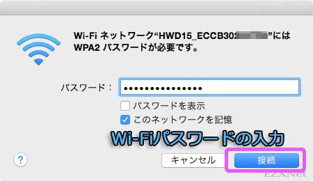シールに記載されているWi-Fiパスワードを入力します