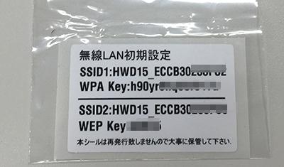 SSIDとWi-Fiパスワード記載のシール