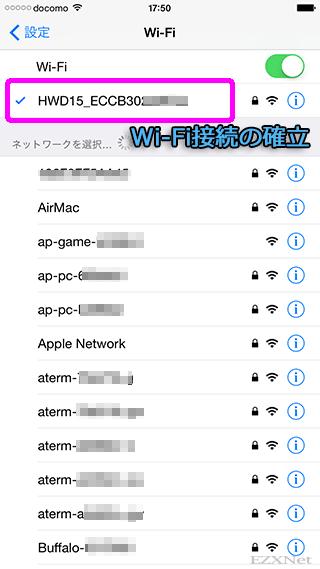 Wi-Fi接続が確立するとSSIDにチェックマークがつきます