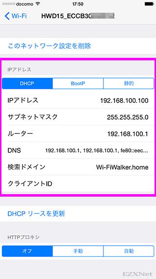 HWD15からIPアドレスを自動取得した場合は192.168.100.0/24のネットワークセグメントになります