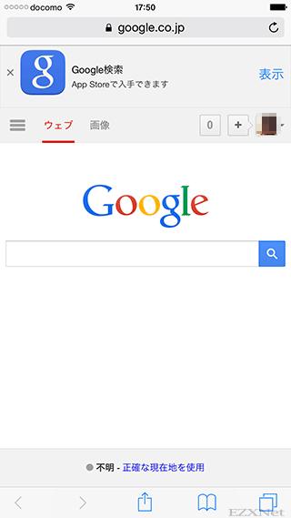 Safariを起動してインターネットの接続確認を行います