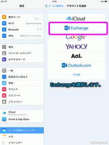 追加をするアカウントの種類を選択します。ここでは「Exchange」を選択します。