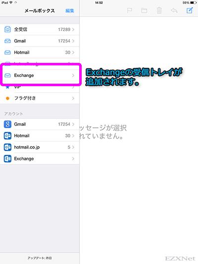 Exchangeの受信トレイが追加されメールの閲覧が可能になります