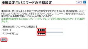「機器設定用パスワードの初期設定」でルータのログイン用パスワードの設定をします。