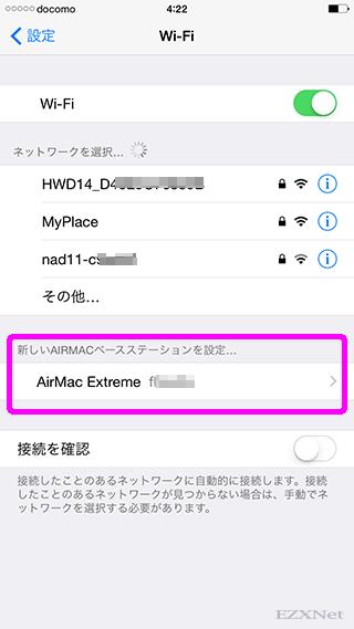 表示されたAirMac Extremeをタップし選択します