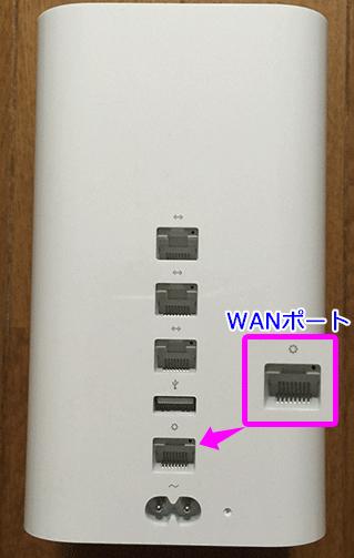 AirMac ExtremeのWANポートにケーブルの片方のコネクタを差し込みます