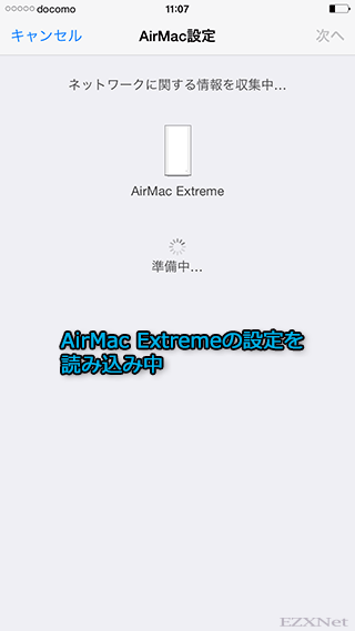 AirMac Extremeの設定情報を読み込みます