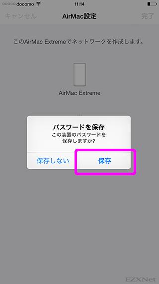 パスワードの保存確認画面が表示されます