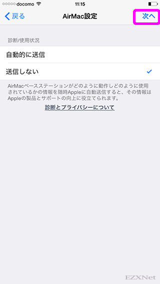 AirMac Extremeの動作状況をAppleに送信するか選択をし右上の「次へ」を選択します