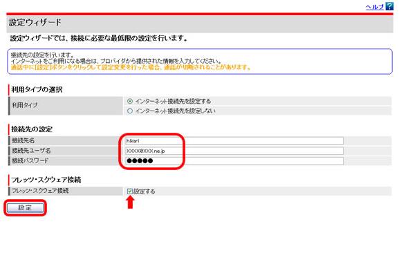 [接続先の設定]の項目にある「接続先ユーザ名」と「接続パスワード」にプロバイダ情報を入力します。