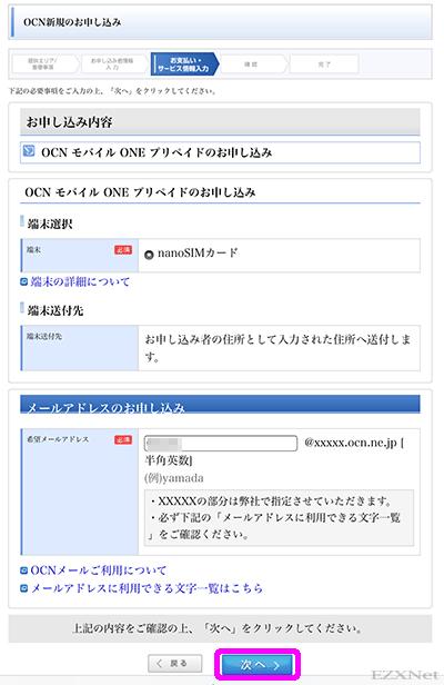 申し込み内容を確認してOCNから発行されるメールアドレスの登録を行います。