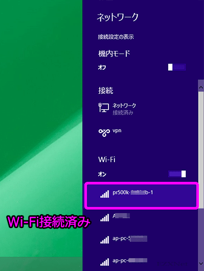 Wi-Fi接続できました。次回からは自動的に接続されます。