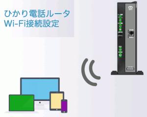 フレッツ光ネクスト対応ひかり電話ルータRT-400KIのWi-Fi設定方法です。