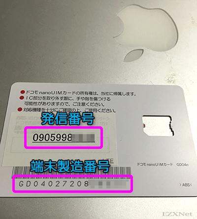 「発信番号」と「端末製造番号」
