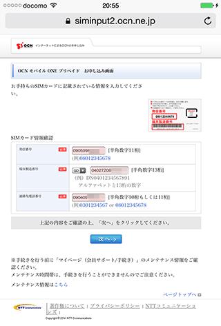 OCNモバイルONEプリペイド お申し込み画面