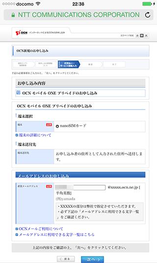 「お申し込み内容」の画面が表示されます。