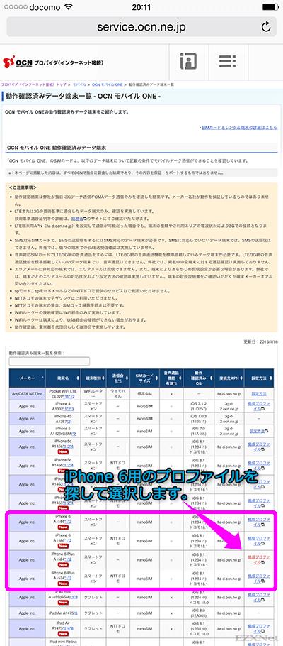 http://service.ocn.ne.jp/mobile/one/datacard/に接続をしてiPhone用のプロファイルを選択します。