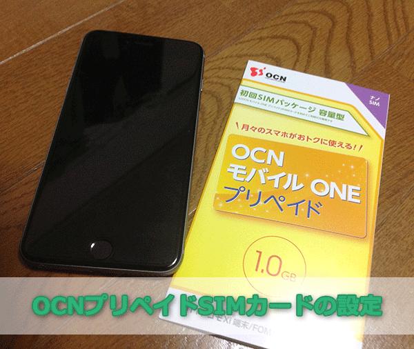 SIMフリーiPhoneのOCNプリペイドSIMカードの設定方法