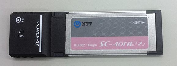 SC-40NE「2」無線LANアダプタカードをひかり電話ルータに装着します