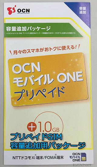 OCNモバイルONEプリペイド 容量追加パッケージ
