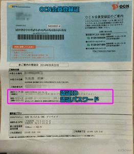 OCN会員登録証