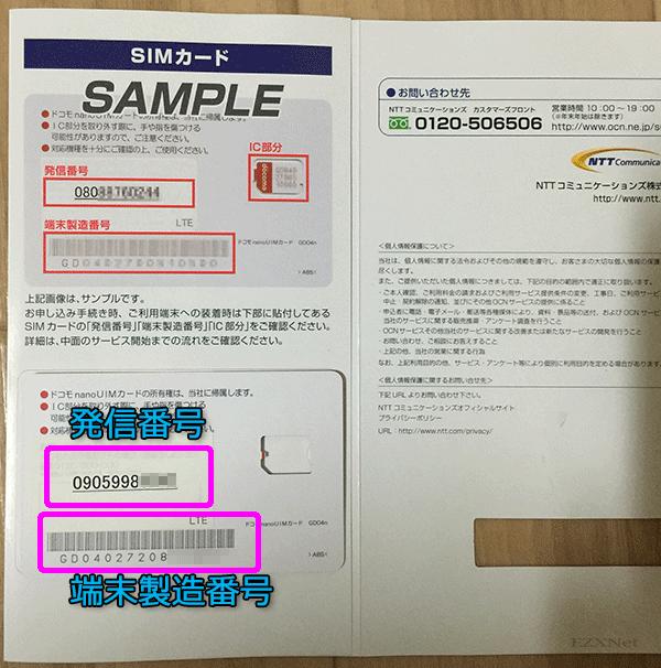 OCNモバイルONEプリペイド 初回SIMパッケージ 容量型