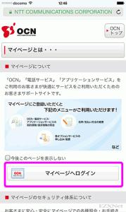 「マイページへログイン」を選択します。
