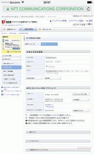 OCNマイページ(会員サポート/手続き)