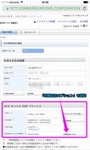 OCNモバイルONE 「容量追加オプション」を選択します。