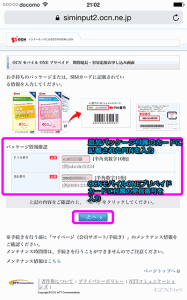 初回に購入したパッケージに付属していた「発信番号」、追加パッケージに記載されているPINを入力します。